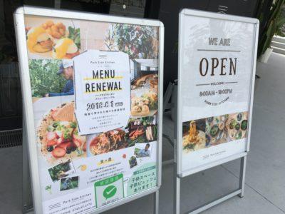 天理駅前広場 コフフン cofufun パークサイドキッチン