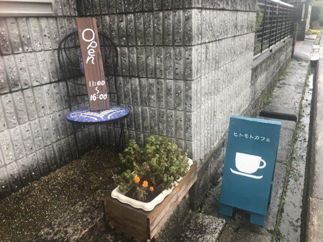 ヒトモトカフェ