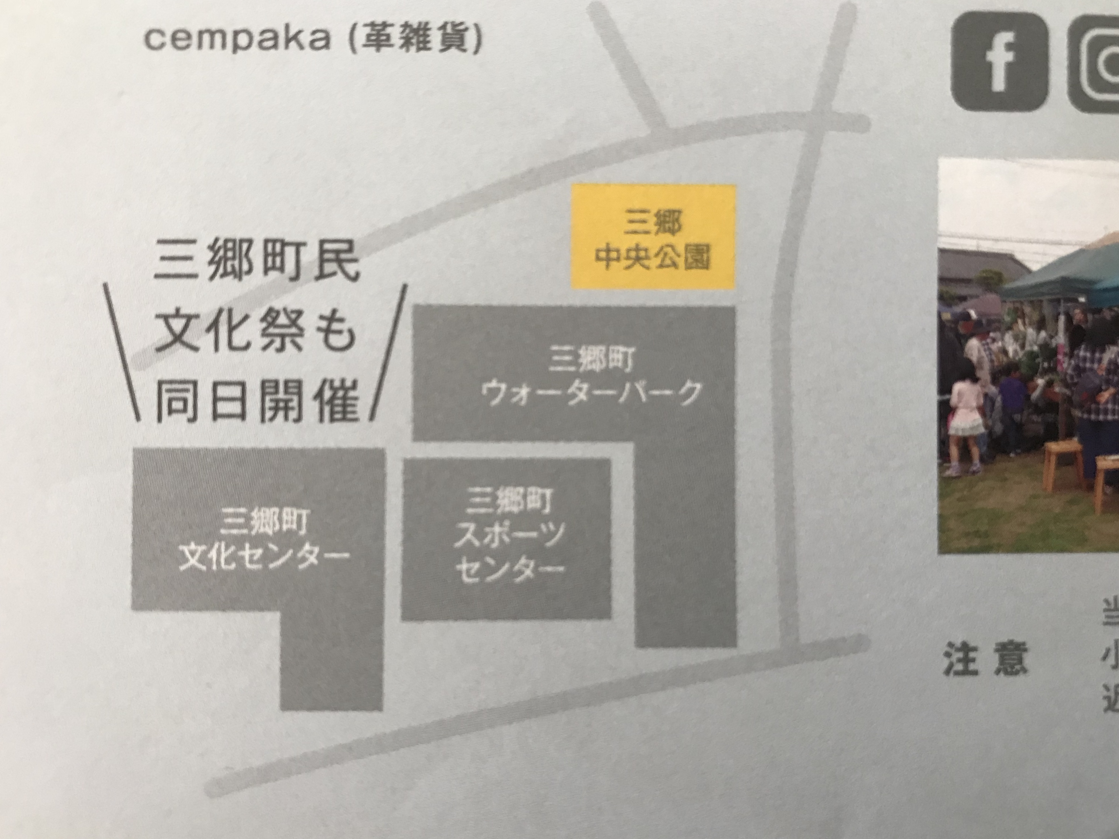 555メルカート(@三郷町中央公園芝生広場)