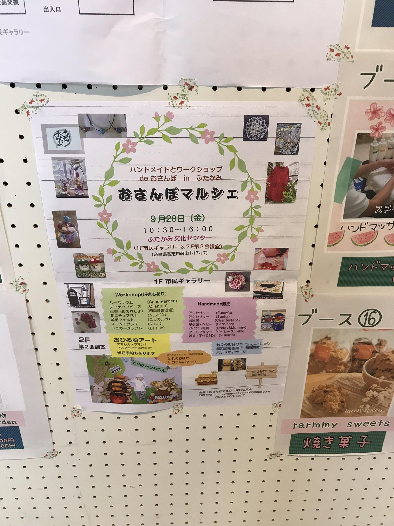 おさんぽマルシェ(ふたかみ文化センター)