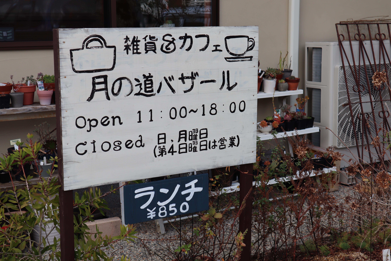 雑貨とカフェ 【月の道バザール】