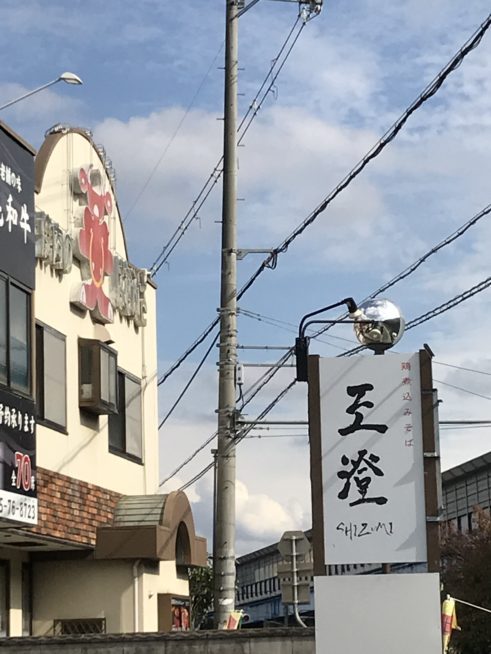 鶏煮込みそば 至澄(SHIZUMI)