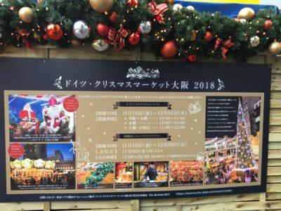 ドイツ・クリスマスマーケット 大阪 2018