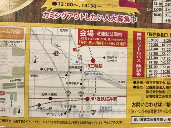 第4回桜井市場〜んグルメフェス(芝運動公園内)