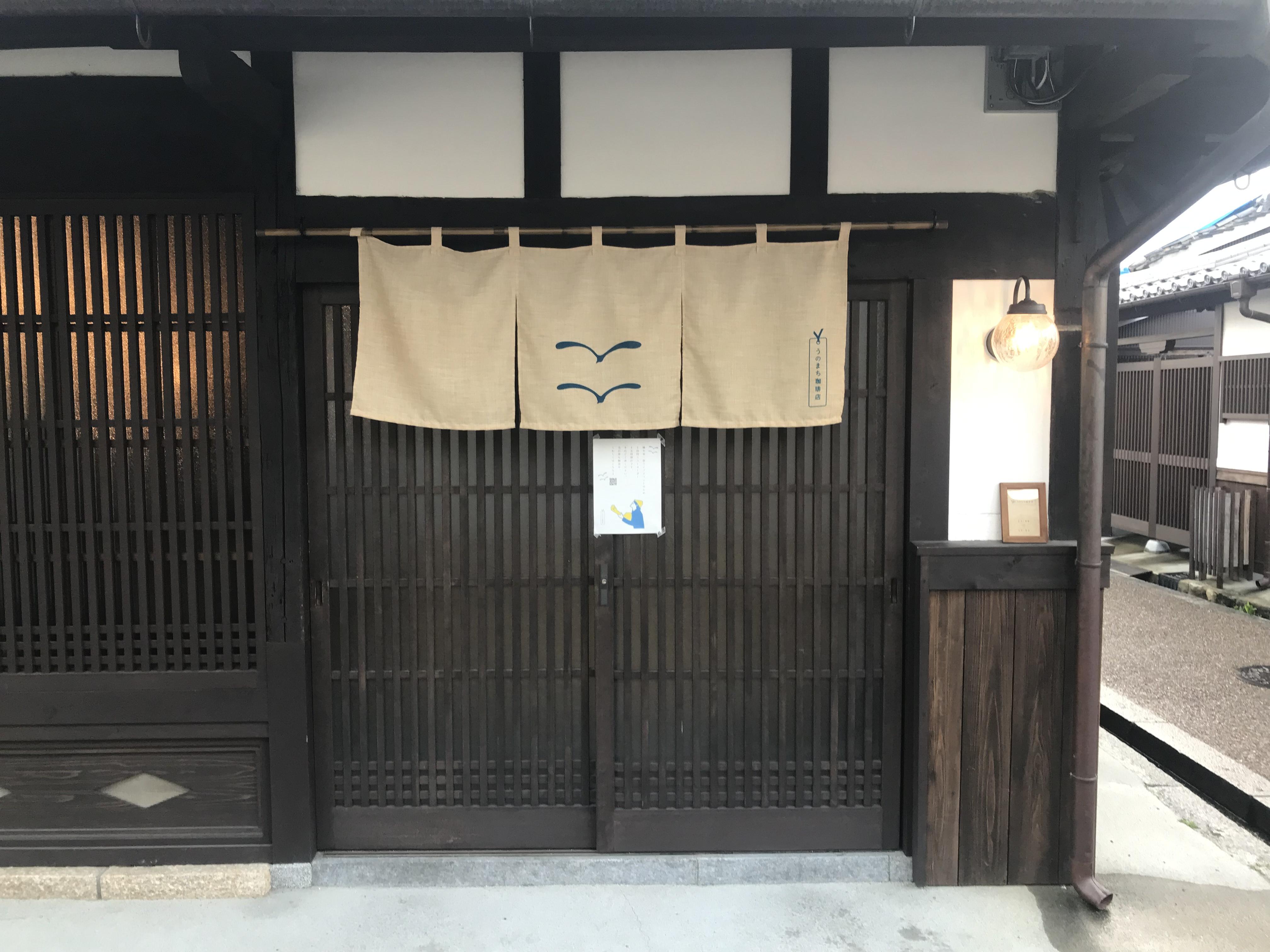 うのまち珈琲店