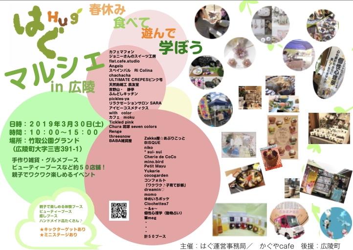 第10回 はぐマルシェ in 広陵 (竹取公園 グラウンドにて開催)