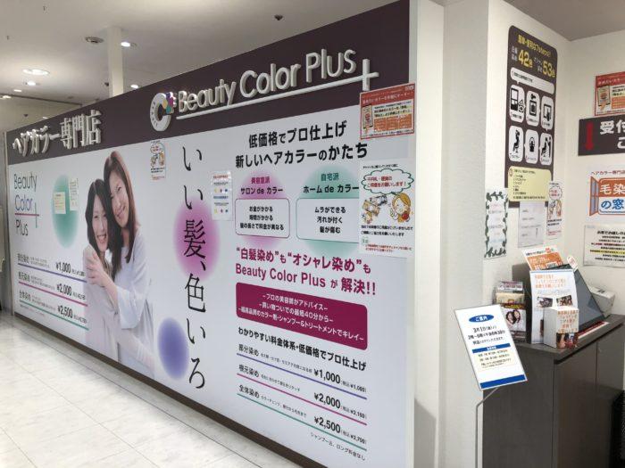 「Beauty Color Plus 」