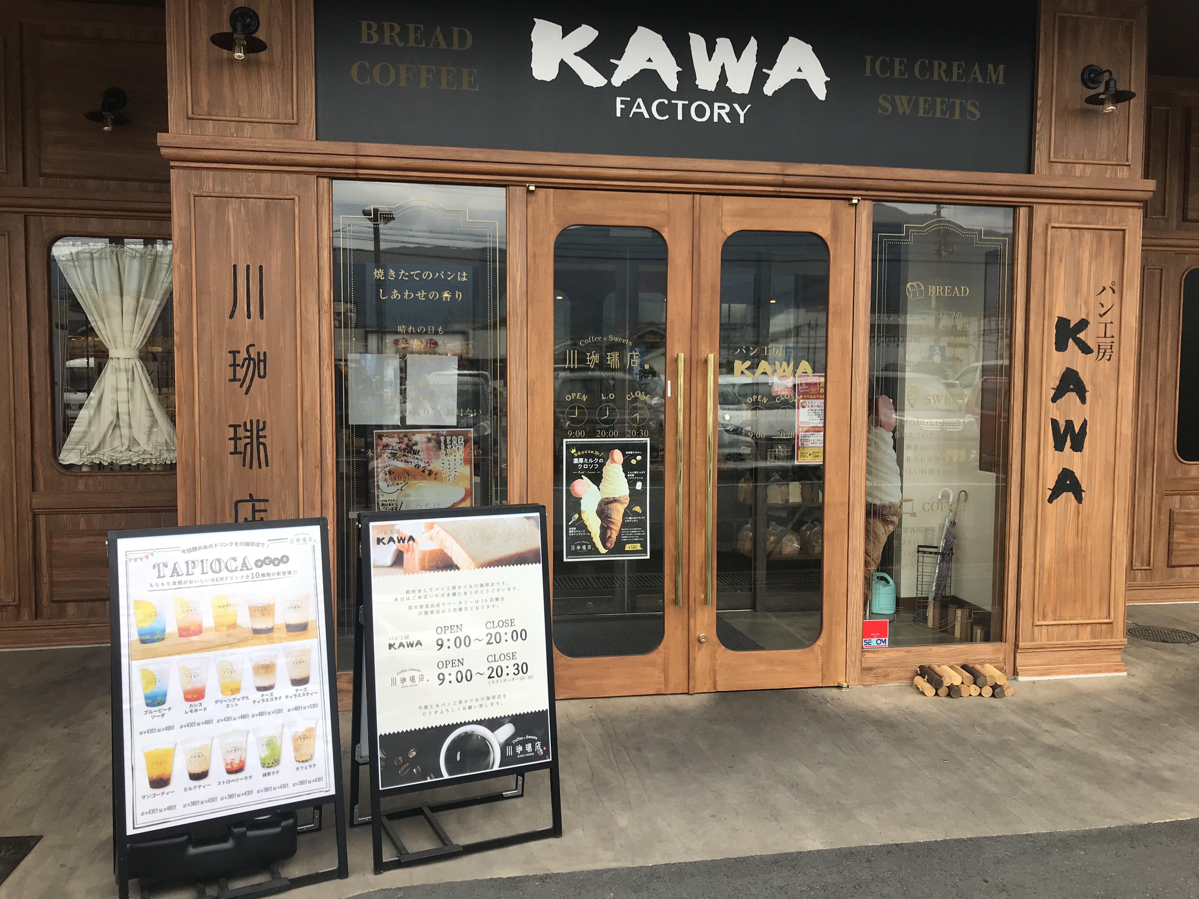 川珈琲店 (パン工房 KAWA)