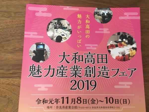 大和高田 魅力産業創造フェア2019