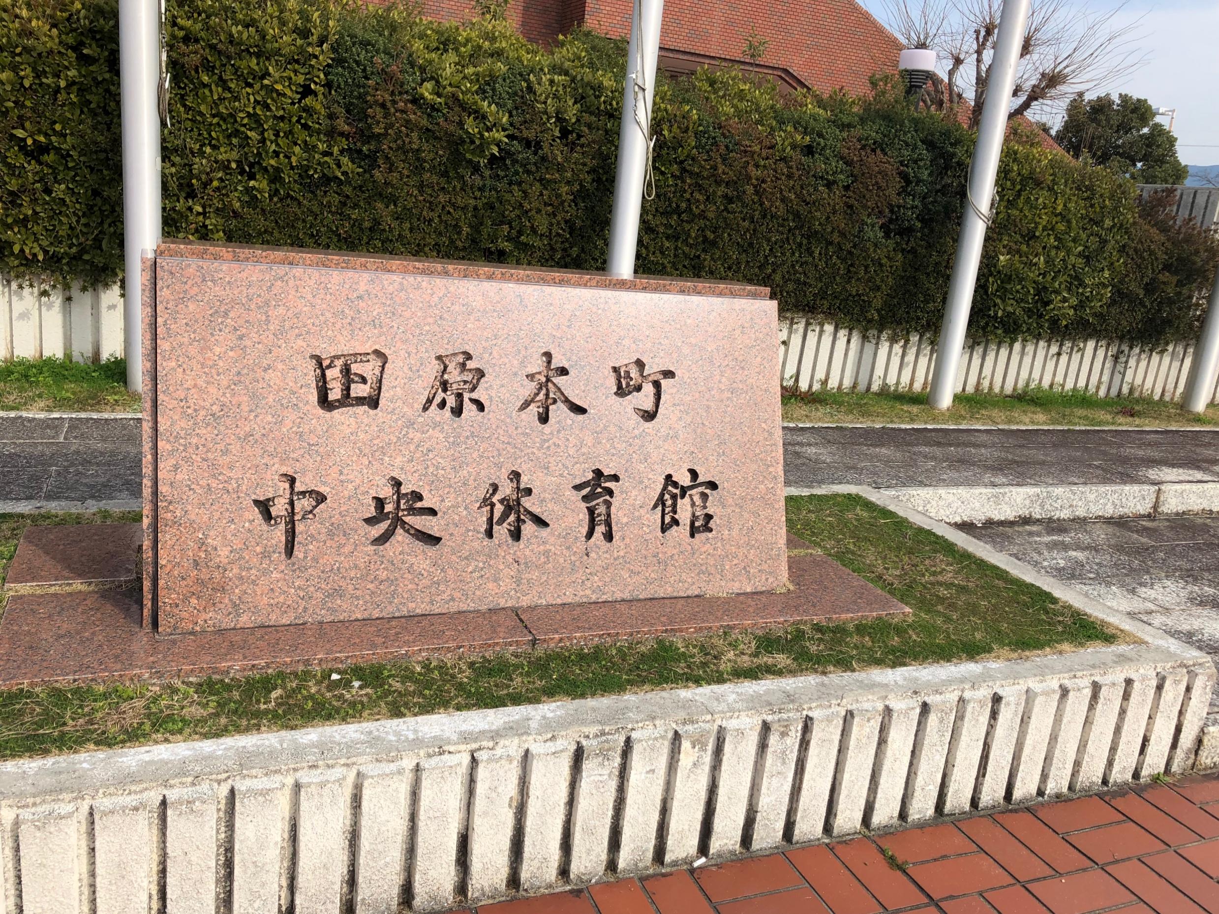田原本町立中央体育館