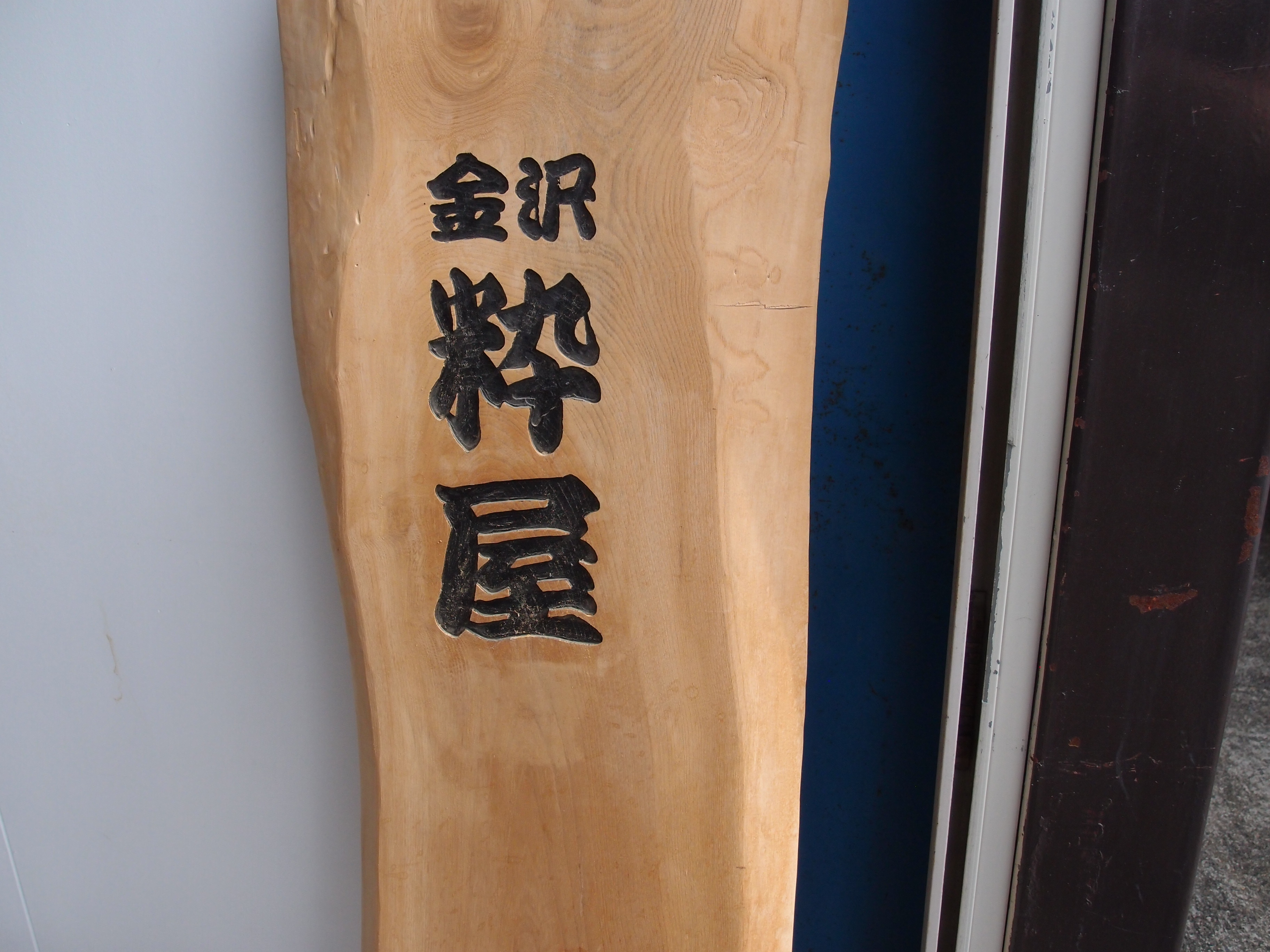 金沢 粋屋