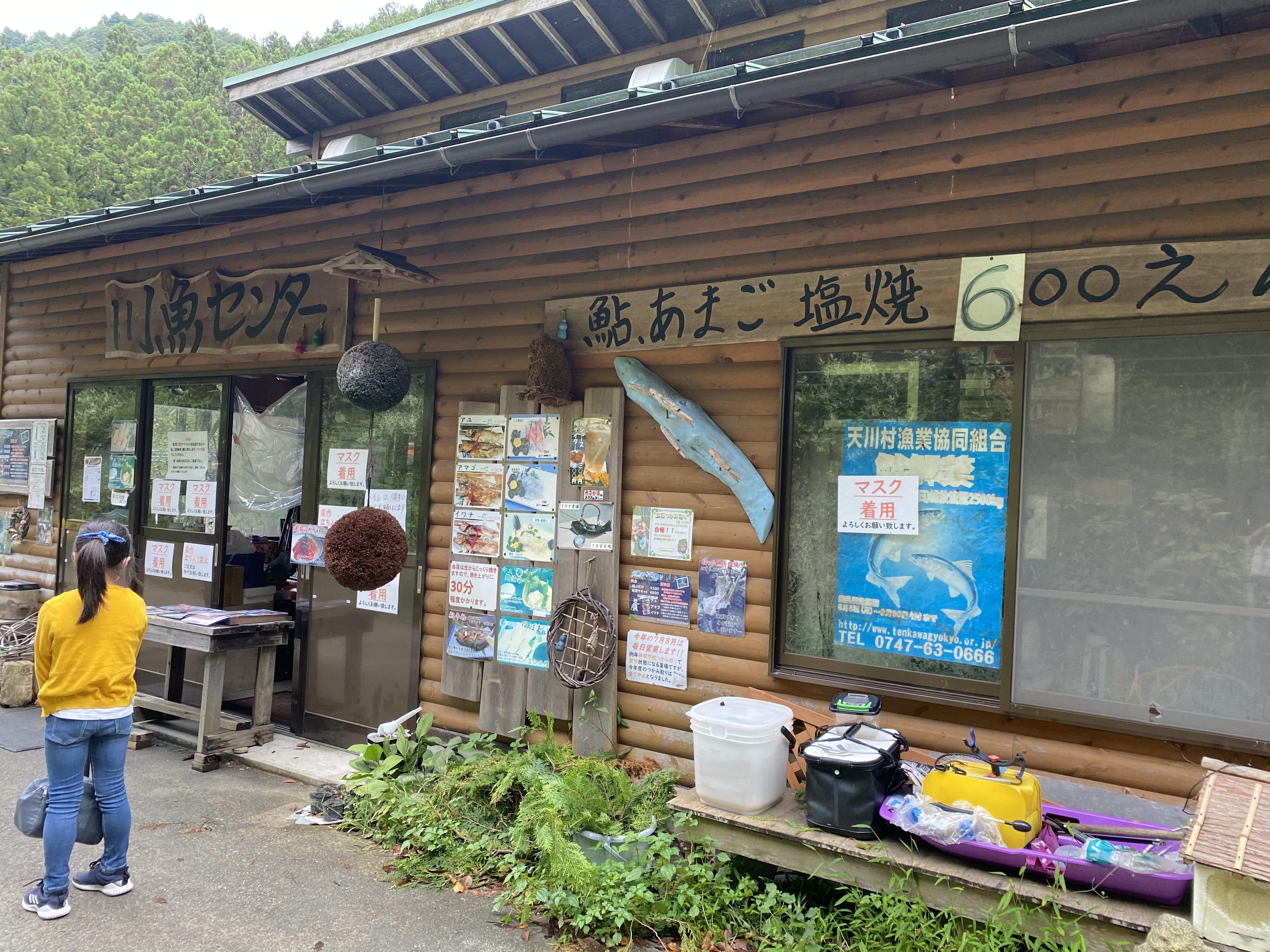 川魚センター