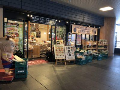 奈良のうまいものプラザ JR奈良