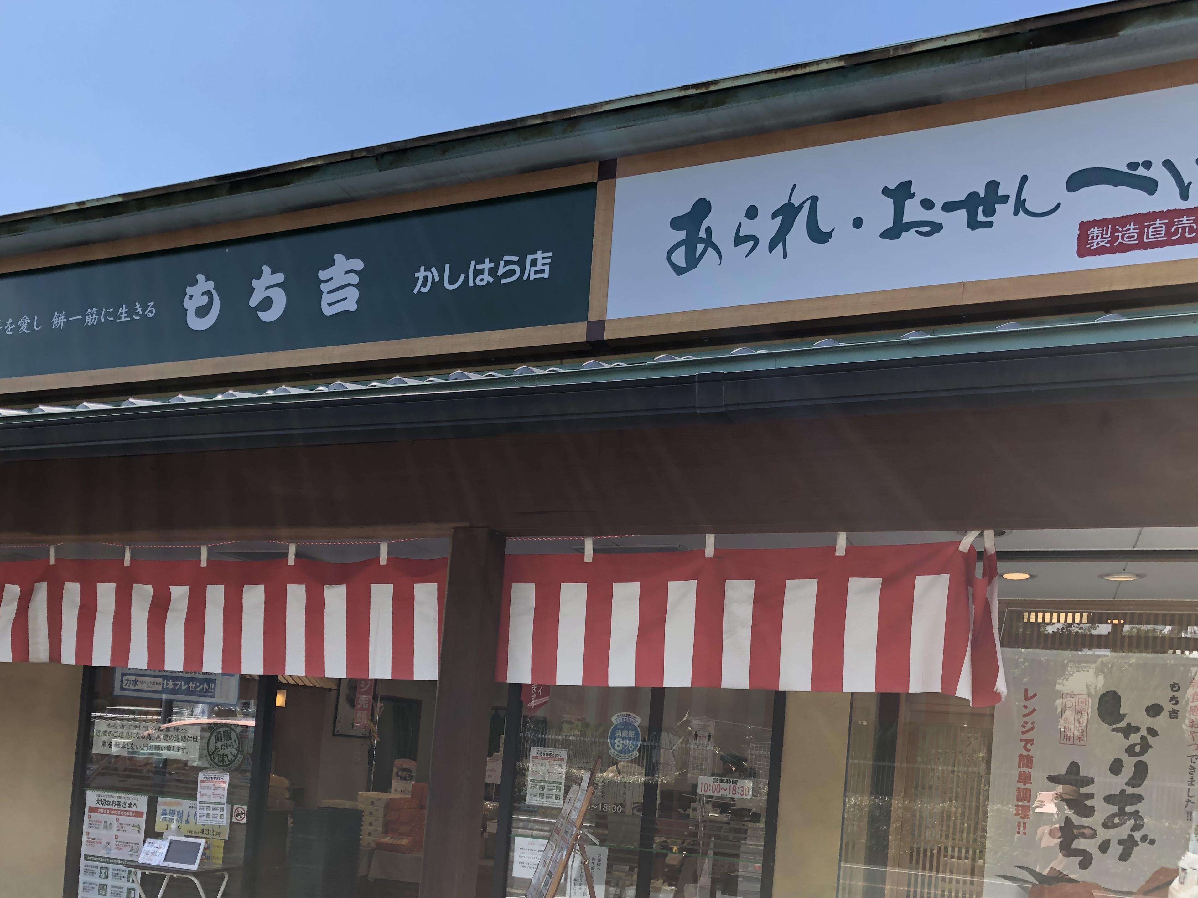 もち吉 橿原店