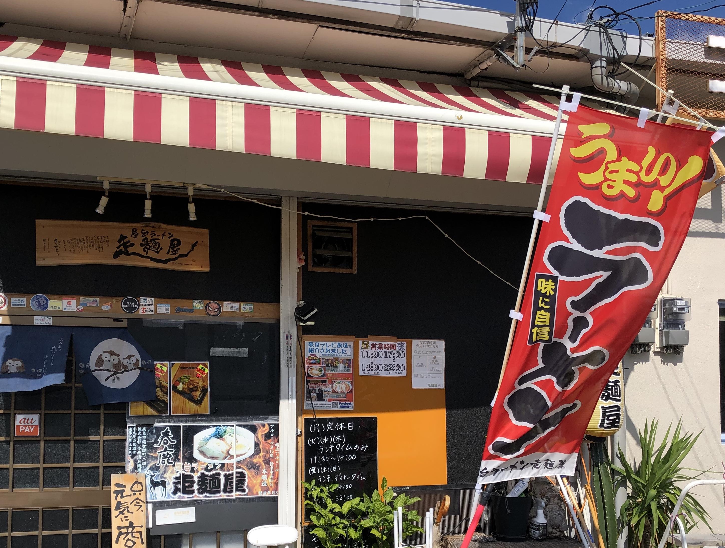 屋台ラーメン走麺屋