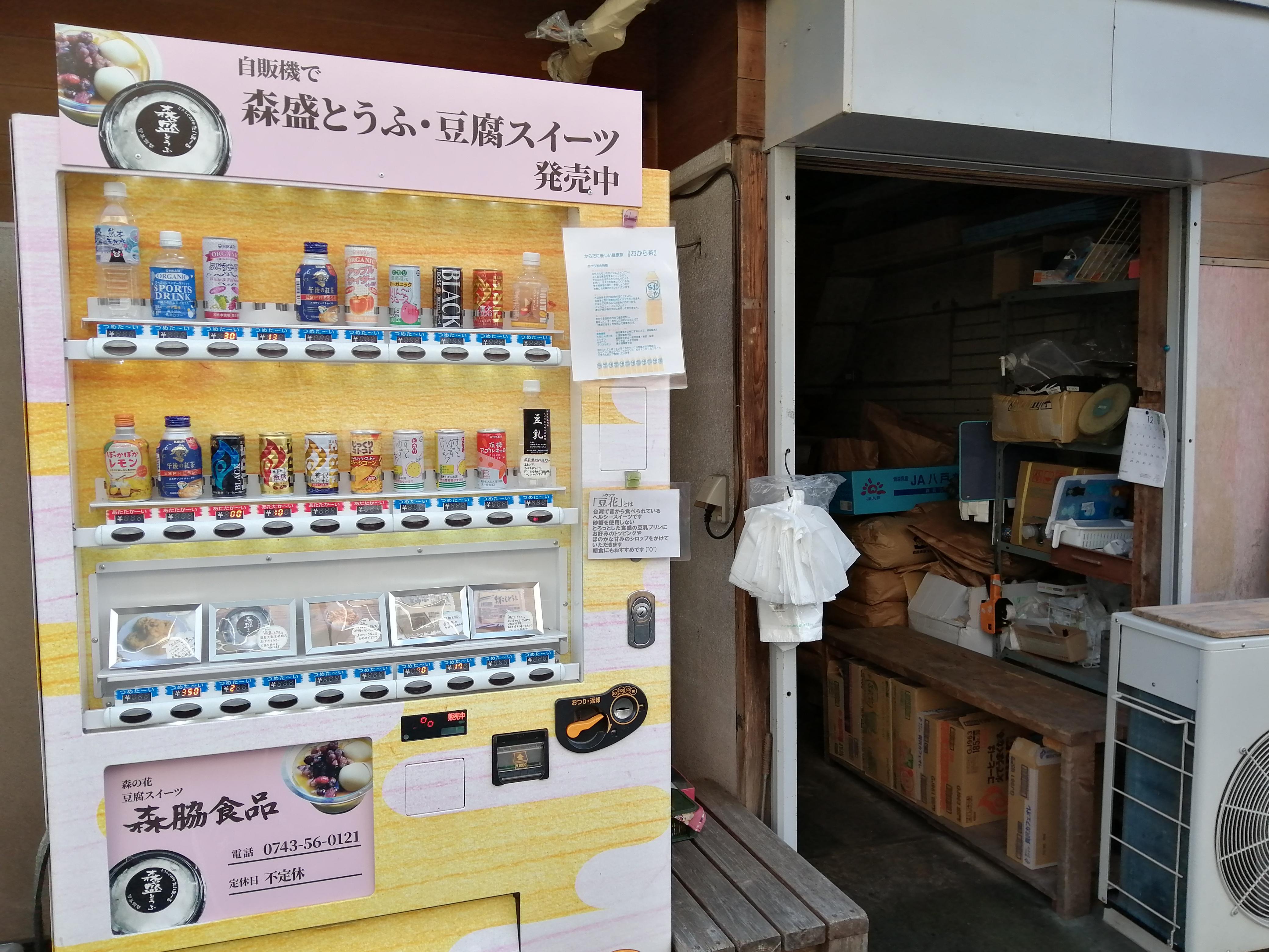 森脇食品自動販売機