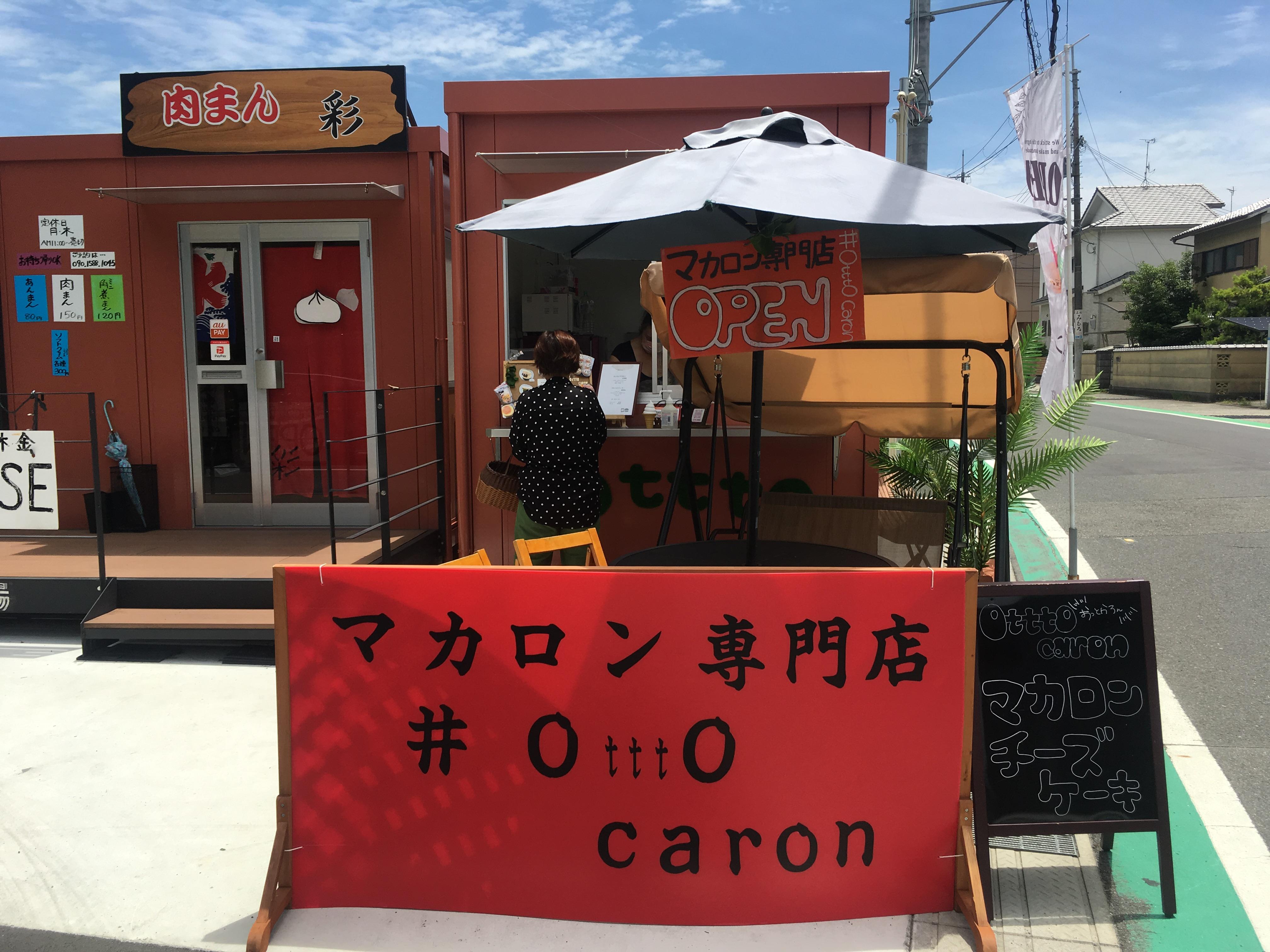 【OtttO caron】