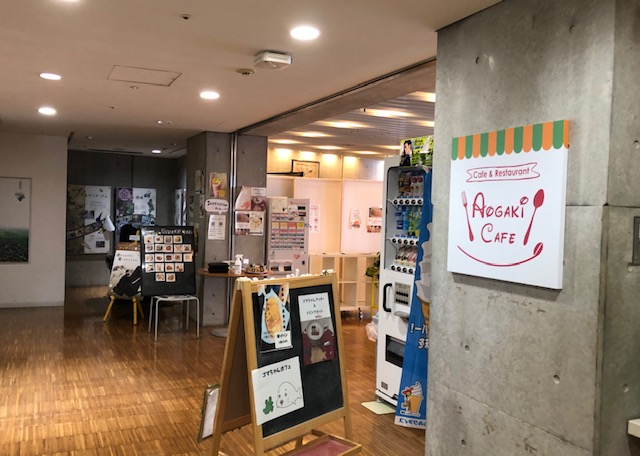Aogaki cafe